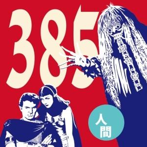385  - Ningen 《2nd Album》